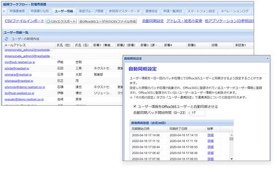 ユーザー情報の管理