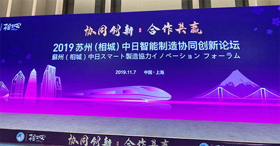 2019 Suzhou (Xiangcheng) China-Japan Smart Manufacturing Cooperation Innovation Forum