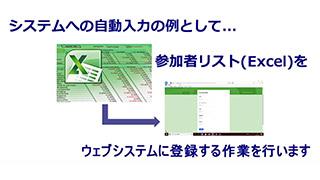 RPA/UiPath自動入力の紹介