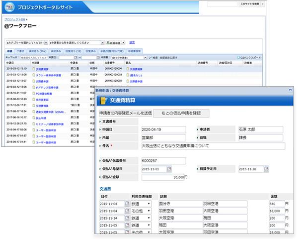 申請画面イメージ