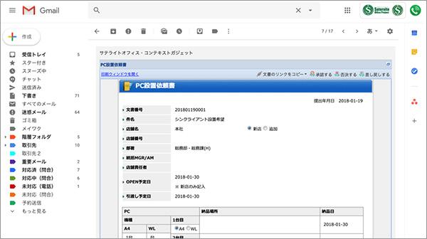 承認画面イメージ